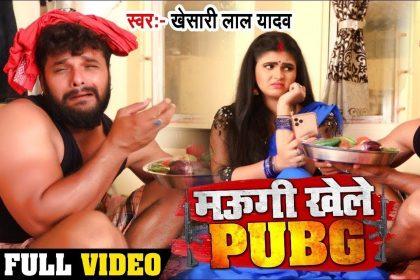 Khesari Lal Yadav Video Song:खेसारी लाल के 'हमर मउगी खेले PUBG' गाने की धूम, मिले 12 करोड़ व्यूज