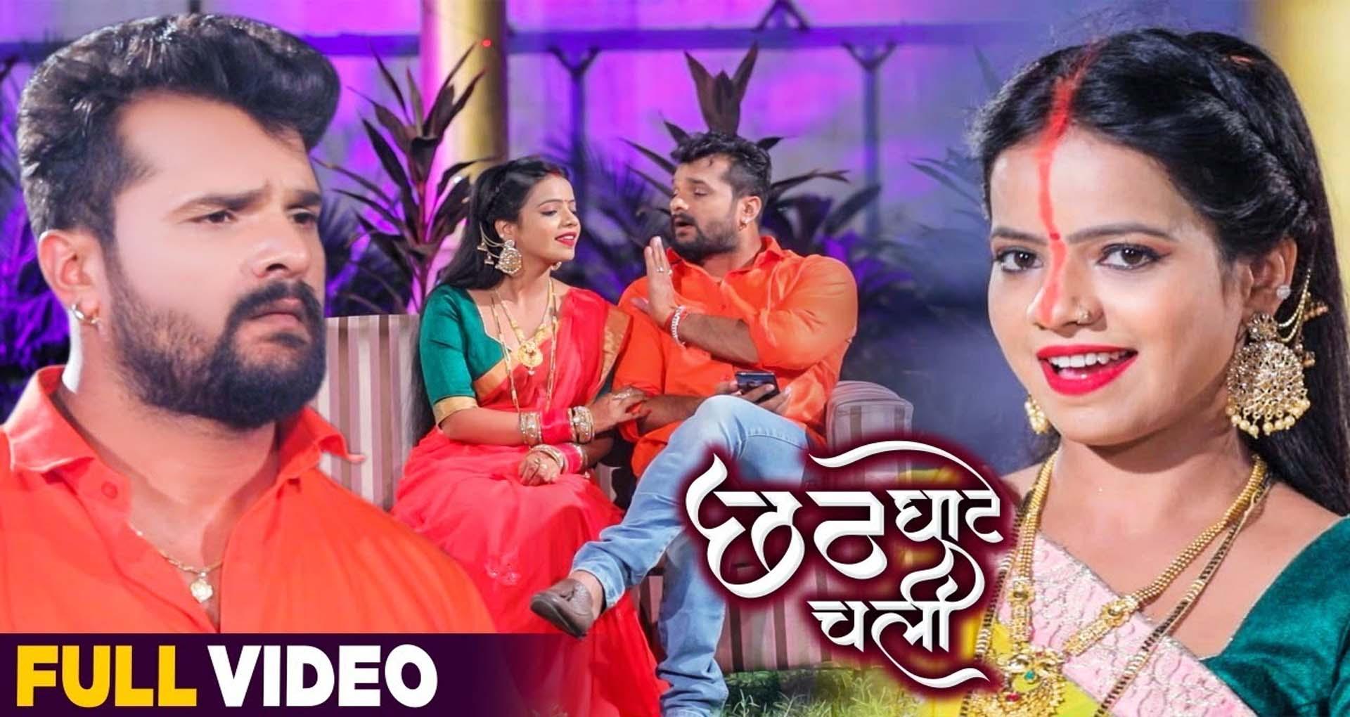 Khesari Lal Yadav Chhath Song: छठ पर्व धूम मचा रहे हैं खेसारी लाल के गीत, देखें वीडियो