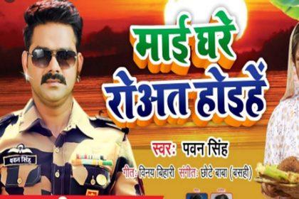 Pawan Singh Chhath Song: छठ त्योहार पर पवन सिंह के इन गानों ने मचाया धमाल, मिले 10 करोड़ व्यूज