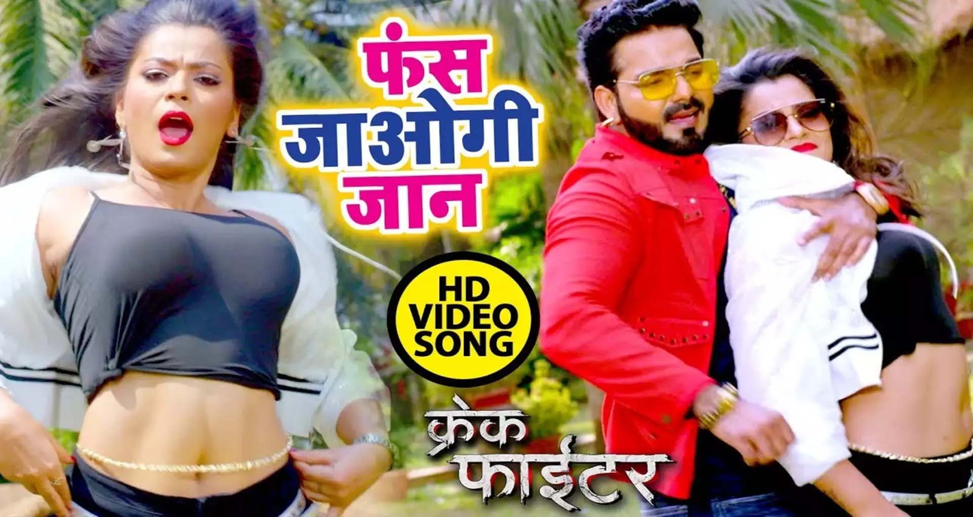 Pawan Singh Video Song: पवन सिंह और लुलिया का 'फंस जाओगी जान' गाना हुआ हिट, देखें वीडियो