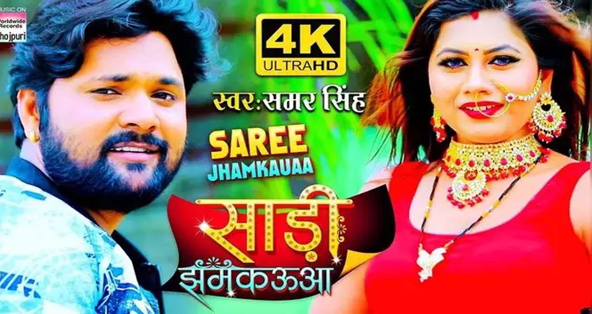 Samar Singh Video Song: समर सिंह का भोजपुरी गाना 'साड़ी झमकऊआ' मचा रहा है धमाल, देखें वीडियो