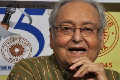 बंगाली एक्टर सौमित्र चटर्जी का 85 साल की उम्र में निधन, लंबे समय थे बीमार