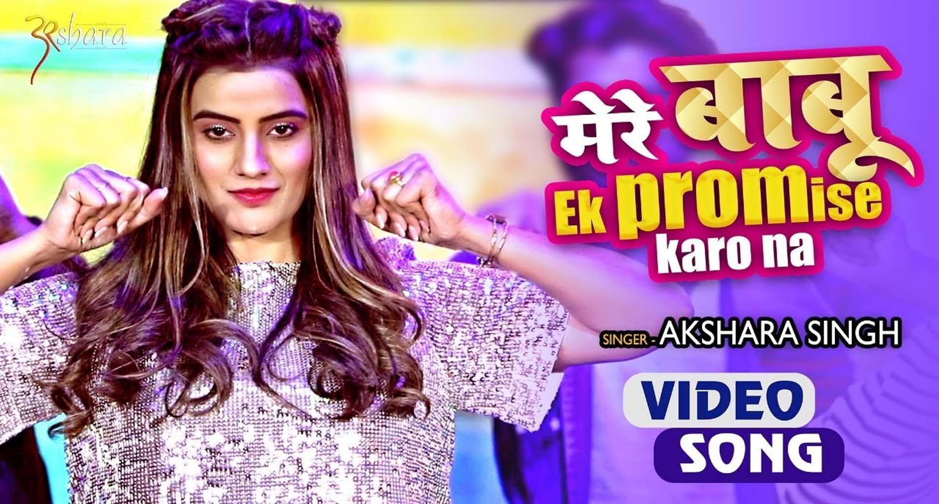 अक्षरा सिंह के गाने 'मेरे बाबू एक प्रॉमिस करो ना' ने रिलीज के साथ मचाया धमाल! देखें वीडियो