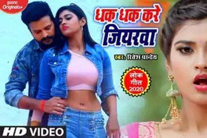 रितेश पांडे का भोजपुरी गाना 'ए भुवरी मिले अईबे की ना रे' मचा रहा गदर! देखें वीडियो