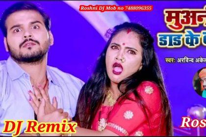 Bhojpuri Hit Song: अरविंद अकेला कल्लू के नए भोजपुरी गाने 'मुअनी हो डाड के दरद से' ने मचाया धमाल
