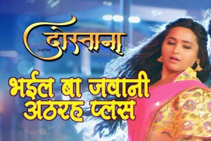 काजल राघवानी-प्रदीप पांडे के रोमांटिक गाने 'भईल बा जवानी अठरह प्लस' ने उड़ाया गर्दा! देखें Video
