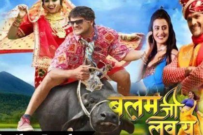 Khesari Lal Yadav Bhojpuri Song: खेसारी लाल और काजल राघवानी का गाना 'बलम जी आई लव यू' हुआ हिट