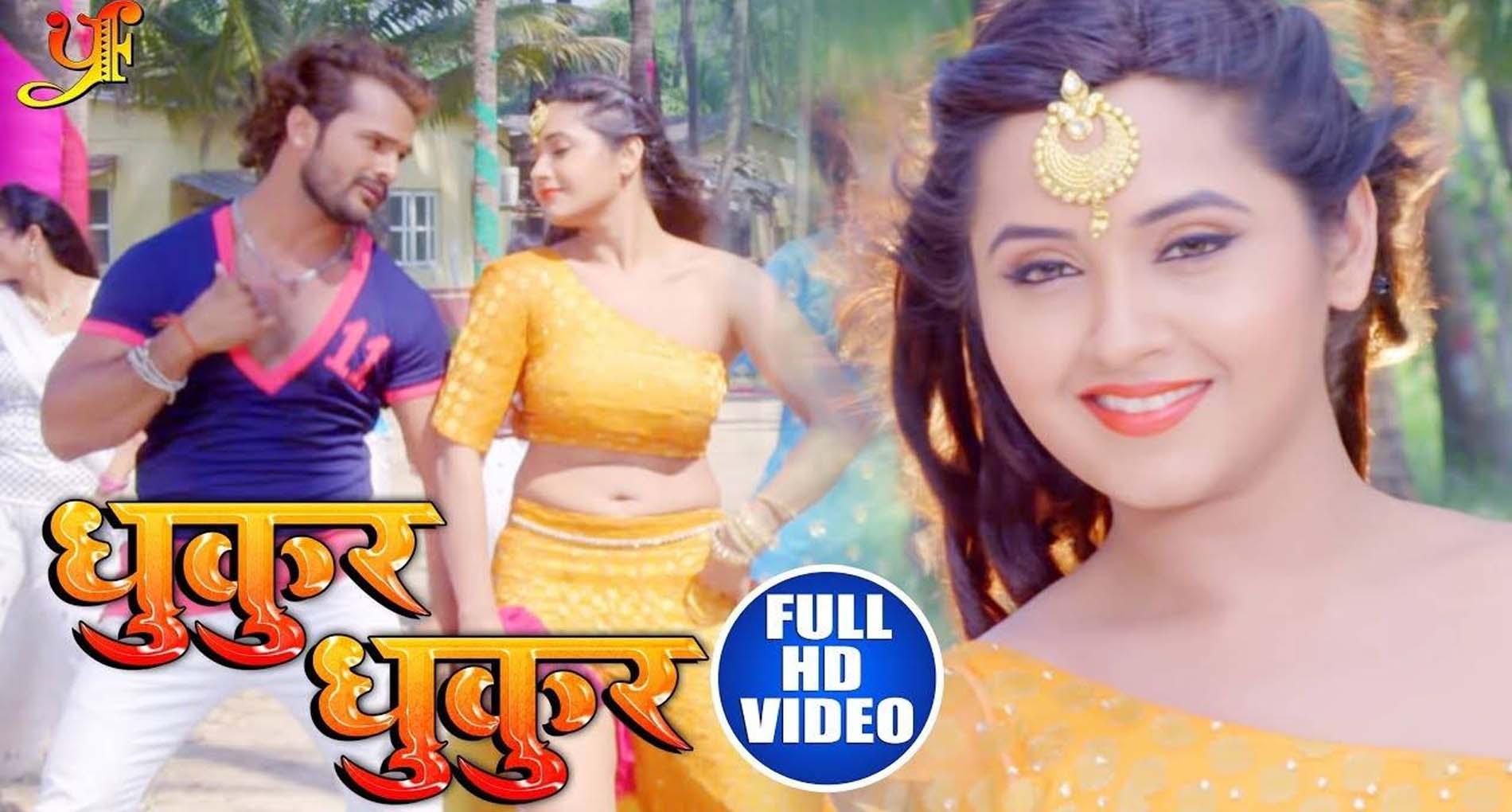 'जियरवा करे धुकुर धुकुर' गाने में खेसारी लाल और काजल राघवानी ने किया जोरदार डांस, देखें वीडियो