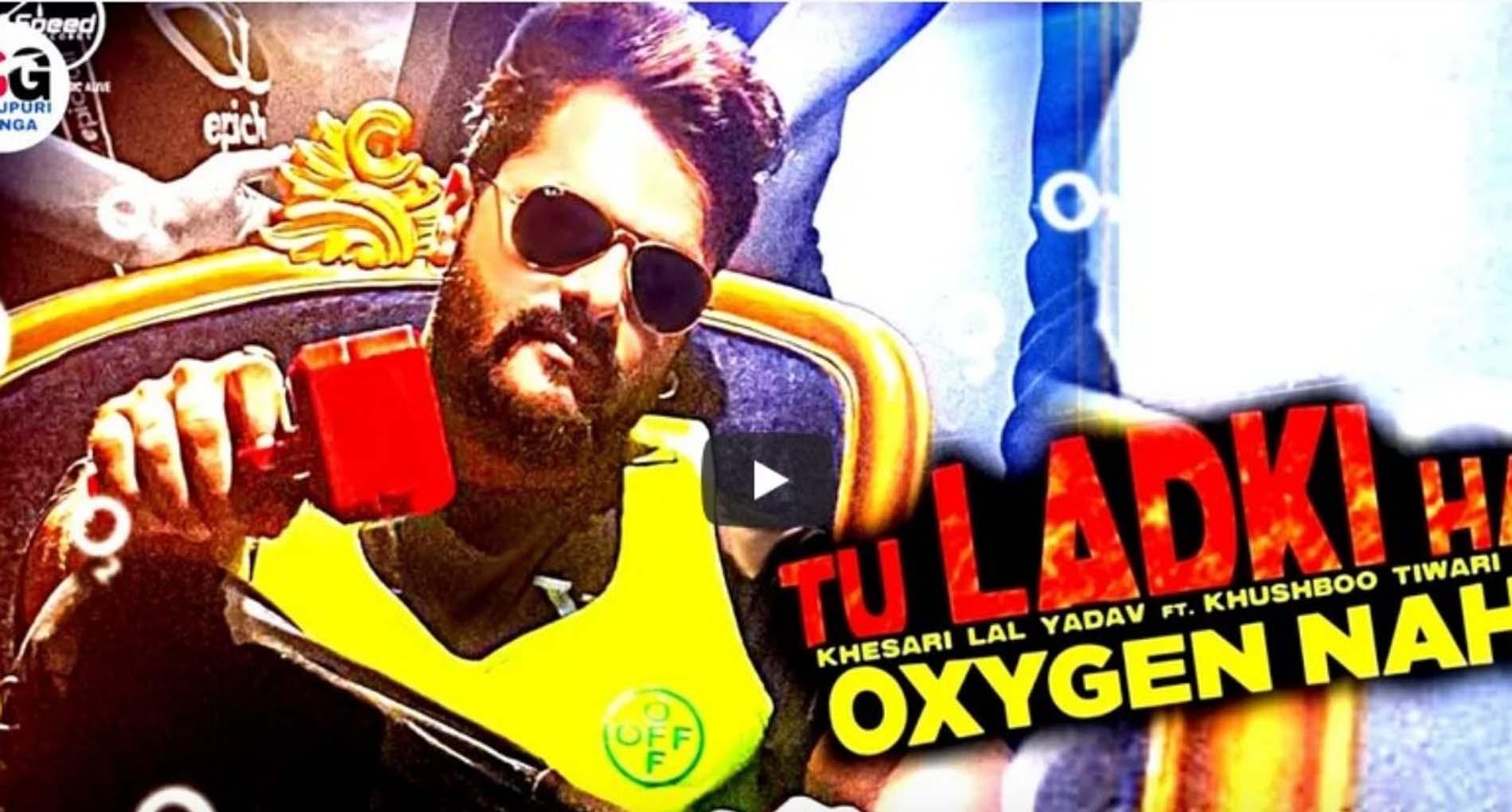 Khesari Lal Song: खेसारी लाल के गाने 'तू लड़की है ऑक्सीजन नहीं' ने मचा दिया धमाल! देखें वीडियो