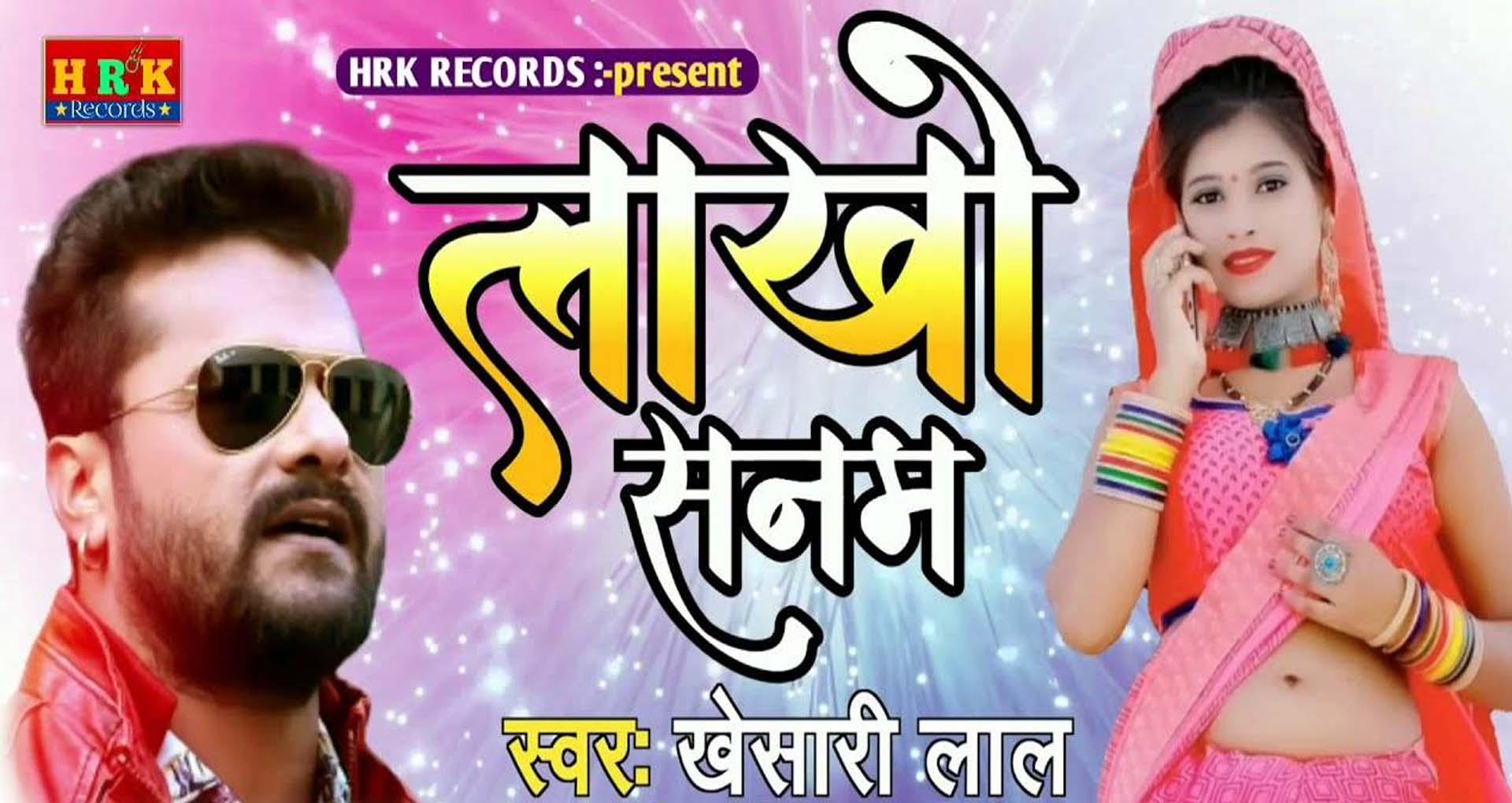 Khesari Lal Yadav Song: खेसारी लाल यादव के नए गाने 'लाखों सनम' ने उड़ाया गर्दा!