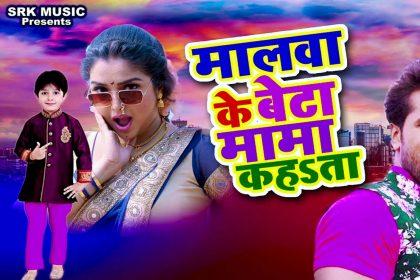 Khesari Lal Song: खेसारी लाल के गाने 'मालवा के बेटा मामा कहता' ने उड़ाया गर्दा! देखें वीडियो