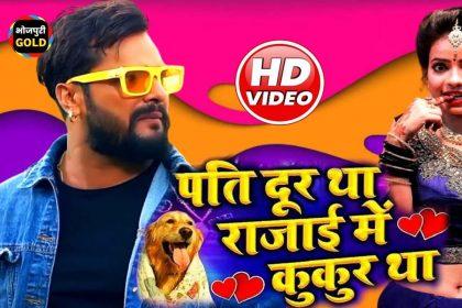 Khesari Lal Yadav: खेसारी लाल यादव का गाना पति दूर था रजाई में कुकुर था हुआ Viral! देखें Video