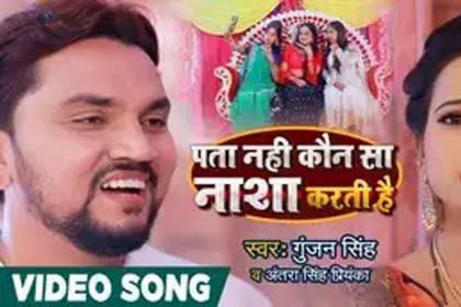 गुंजन सिंह ने गाया 'पता नहीं कौन सा नाशा करती है'! गाना हुआ Viral, देखें वीडियो