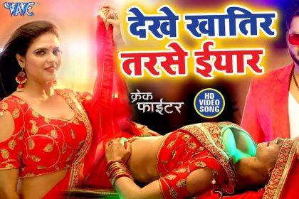 Pawan Singh Video Song: पवन सिंह का 'देखे खातिर तरसे' वीडियो देखा जा रहा है बार-बार!