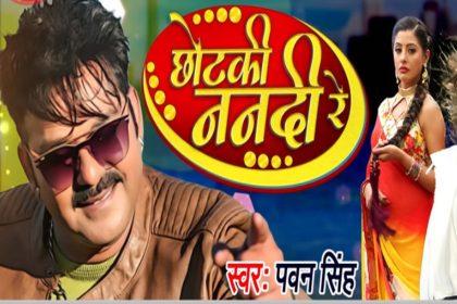 Pawan Singh Hit Song: रिलीज के साथ ही छाया पवन सिंह का नया गाना 'छोटकी ननदी'