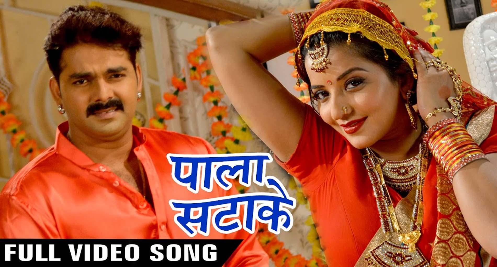 Pawan Singh Hit Song: मोनालिसा संग पवन सिंह ने किया जमकर रोमांस! देखें वीडियो