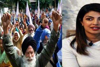 प्रियंका चोपड़ा ने किसानों को बताया सैनिक, कहा- किसानों के डर को खत्म करना जरूरी