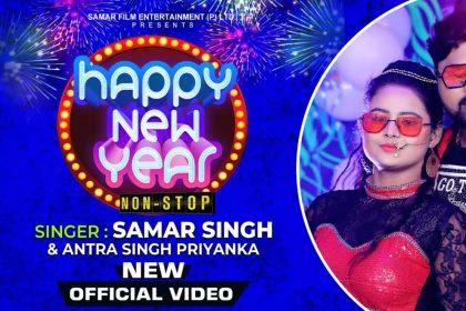 Bhojpuri Hit Song: समर सिंह का न्यू ईयर पार्टी सॉन्ग 'Happy New Year 2021' हुआ हिट! देखें Video