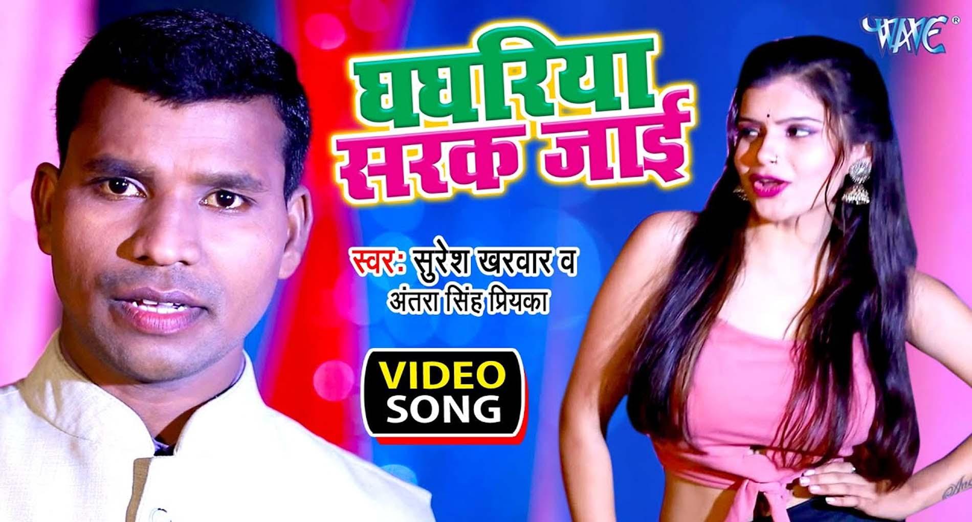 Bhojpuri Hit Song: अंतरा सिंह प्रियंका के इस नए गाने ने मचाया धमाल! देखें वीडियो