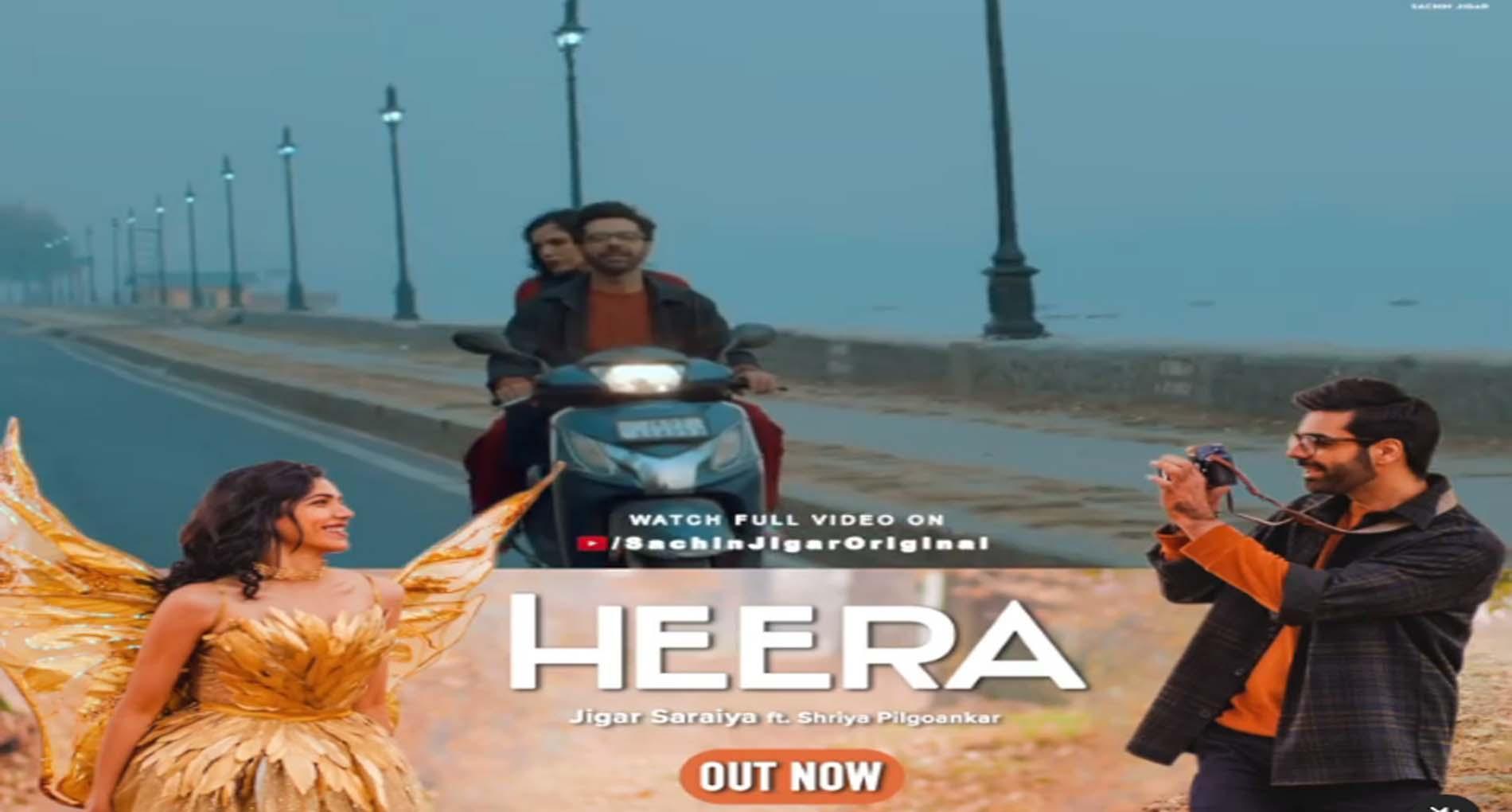 मेलोडी किंग्स सचिन-जिगर का नया गाना 'हीरा' हुआ रिलीज़! देखें वीडियो