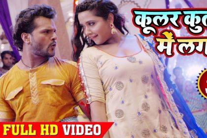 Kajal Raghwani Song: काजल राघवानी के गाने कूलर कुर्ती में लगबा ला हो ने मचाया धमाल! देखें Video
