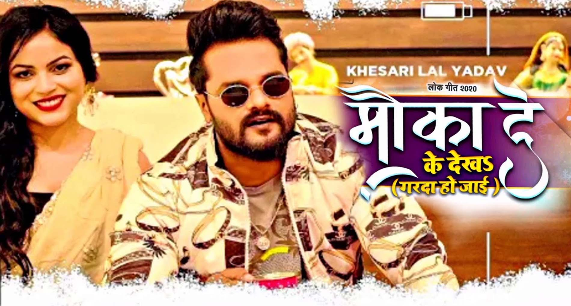 Khesari Lal New Bhojpuri Song: रिलीज के साथ छाया खेसारी लाल यादव का नया गाना! देखें वीडियो