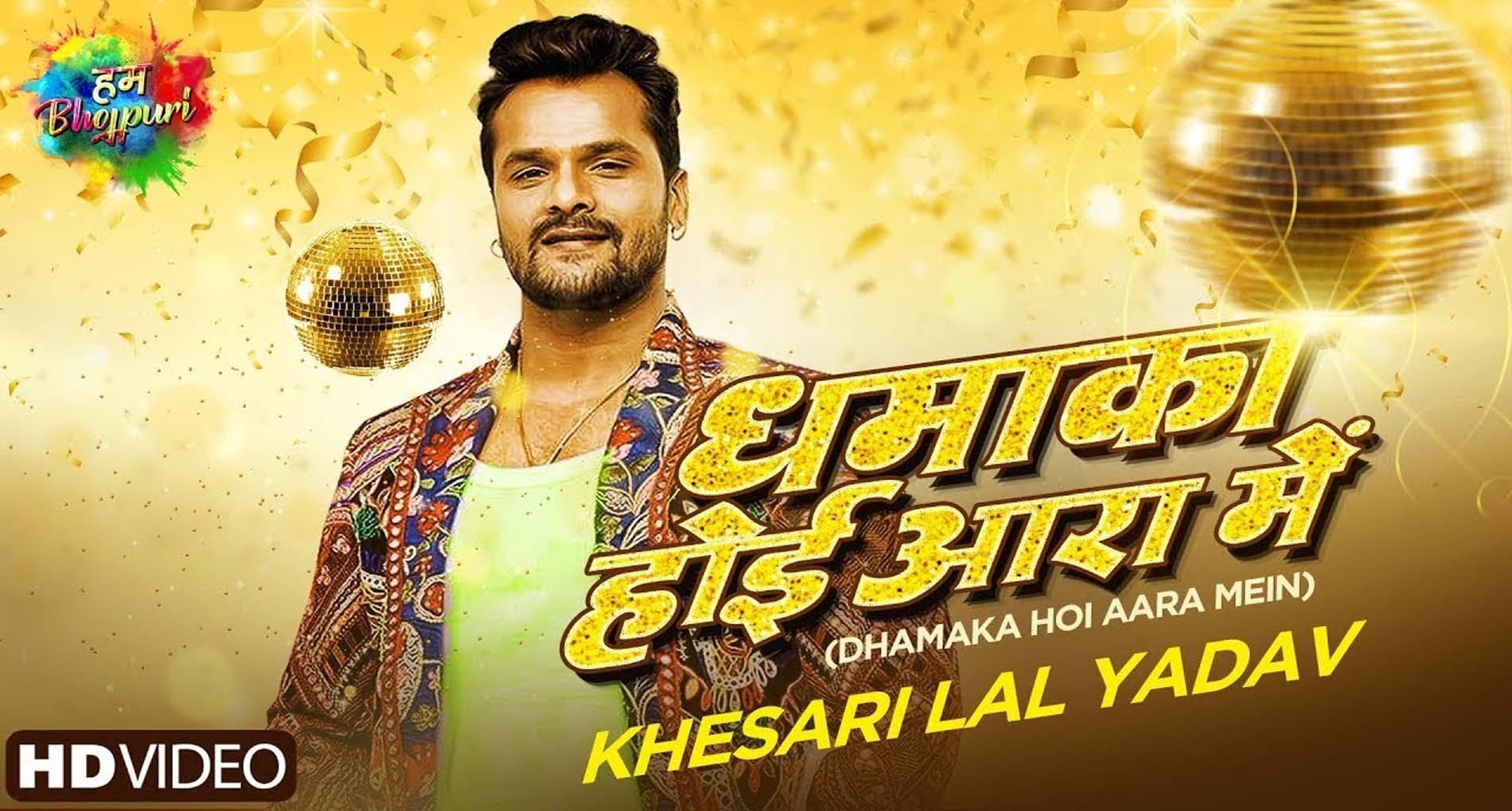 Khesari Lal Song: रिलीज के साथ ही खेसारी लाल के नए गाने धमाका होई आरा में का धमाल! देखें वीडियो