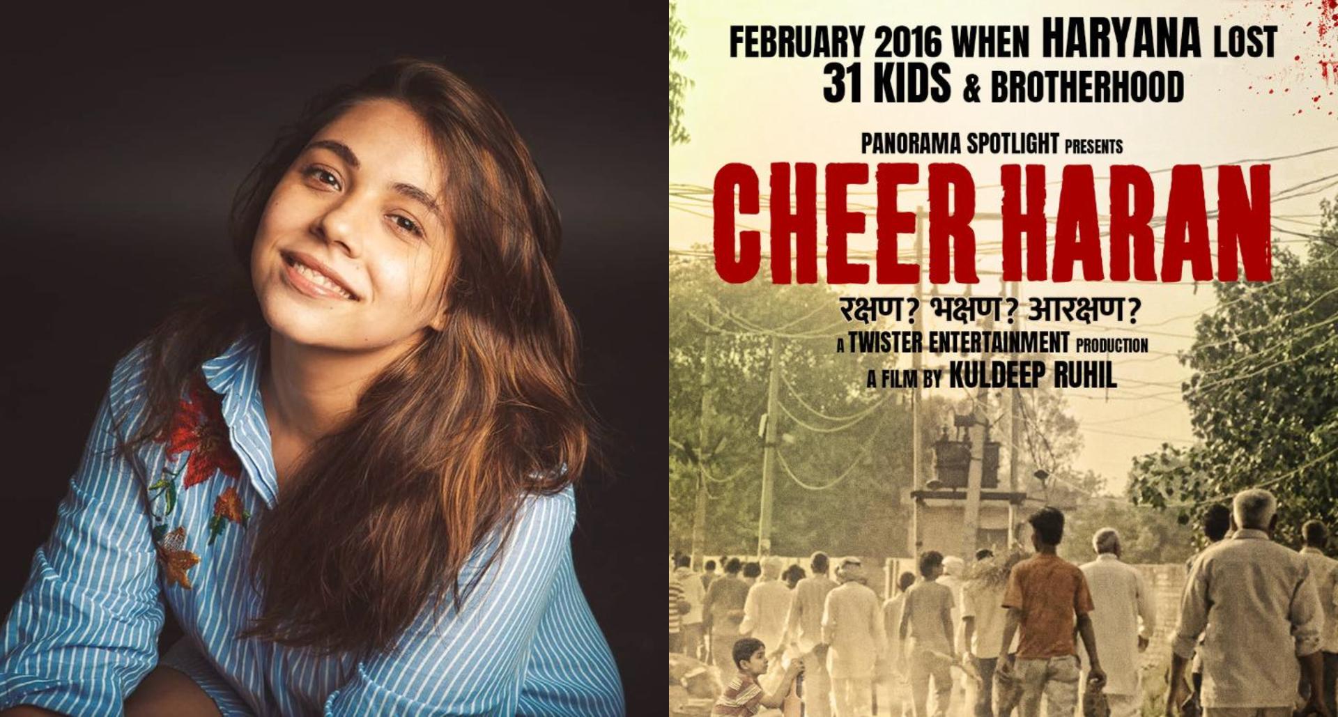 मानवी गागरू ने किया फिल्म 'चीर हरण' का मोशन पोस्टर लॉन्च!