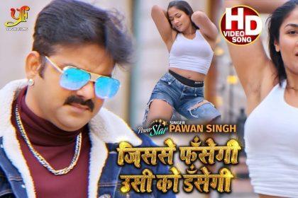 Pawan Singh Hit Bhojpuri Song: पवन सिंह के नए गाने ने मचाया धमाल! देखें वीडियो