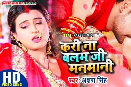 Akshara Singh Video Song:अक्षरा सिंह के गाने 'करी ना बलम जी मनमानी' ने उड़ाया गर्दा! देखें Video