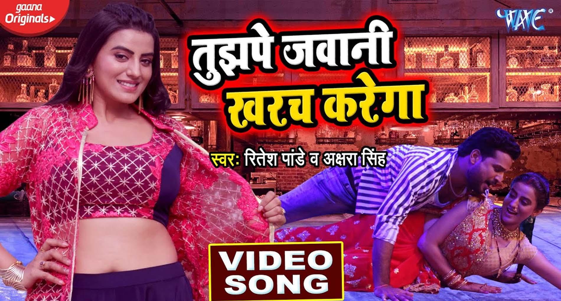 Akshara Singh Hot Song: अक्षरा सिंह का हॉट गाना 'तुझपे जवानी खरच करेगा' का धमाल! देखें वीडियो