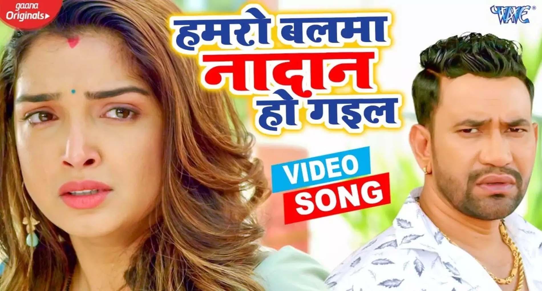 Aamrapali Dubey Song: आम्रपाली दुबे और निरहुआ का दर्द भरा गीत हो रहा है वायरल! देखें वीडियो