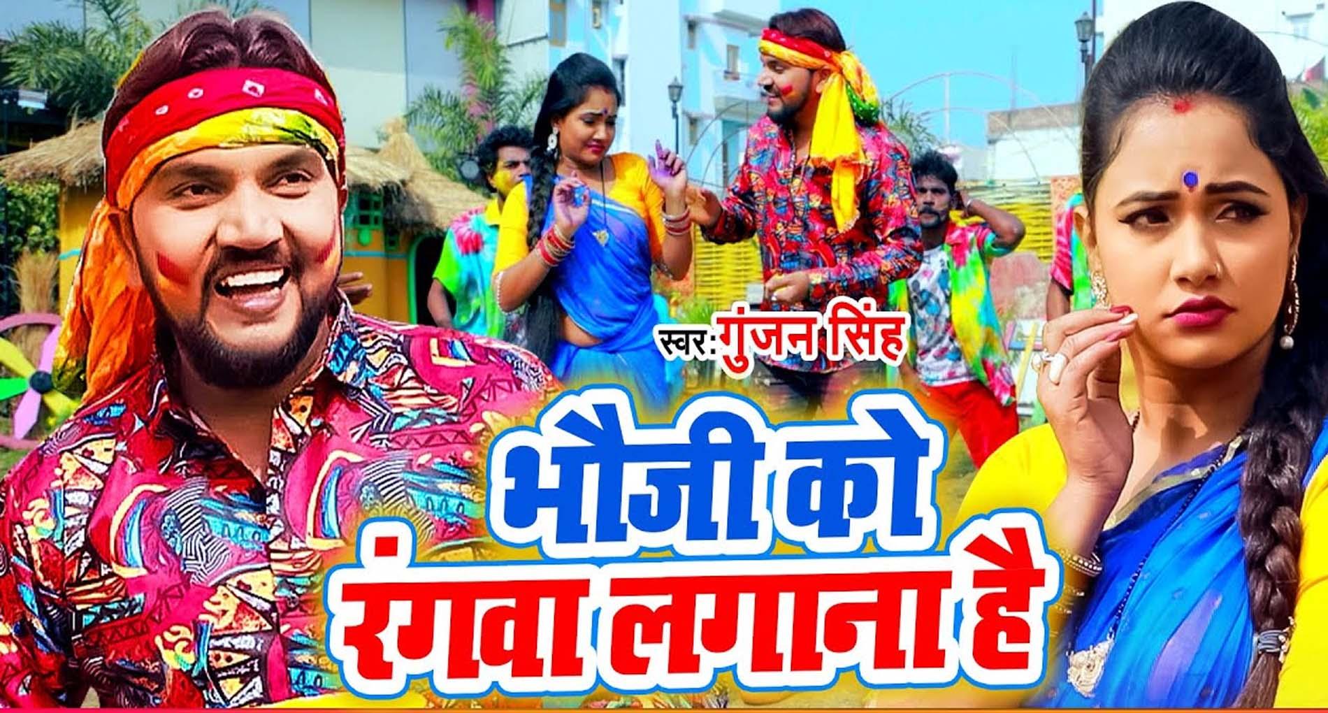 होली के मौके पर रिलीज हुआ गुंजन सिंह का गाना 'भौजी को रंगवा लगाना है'! देखें वीडियो