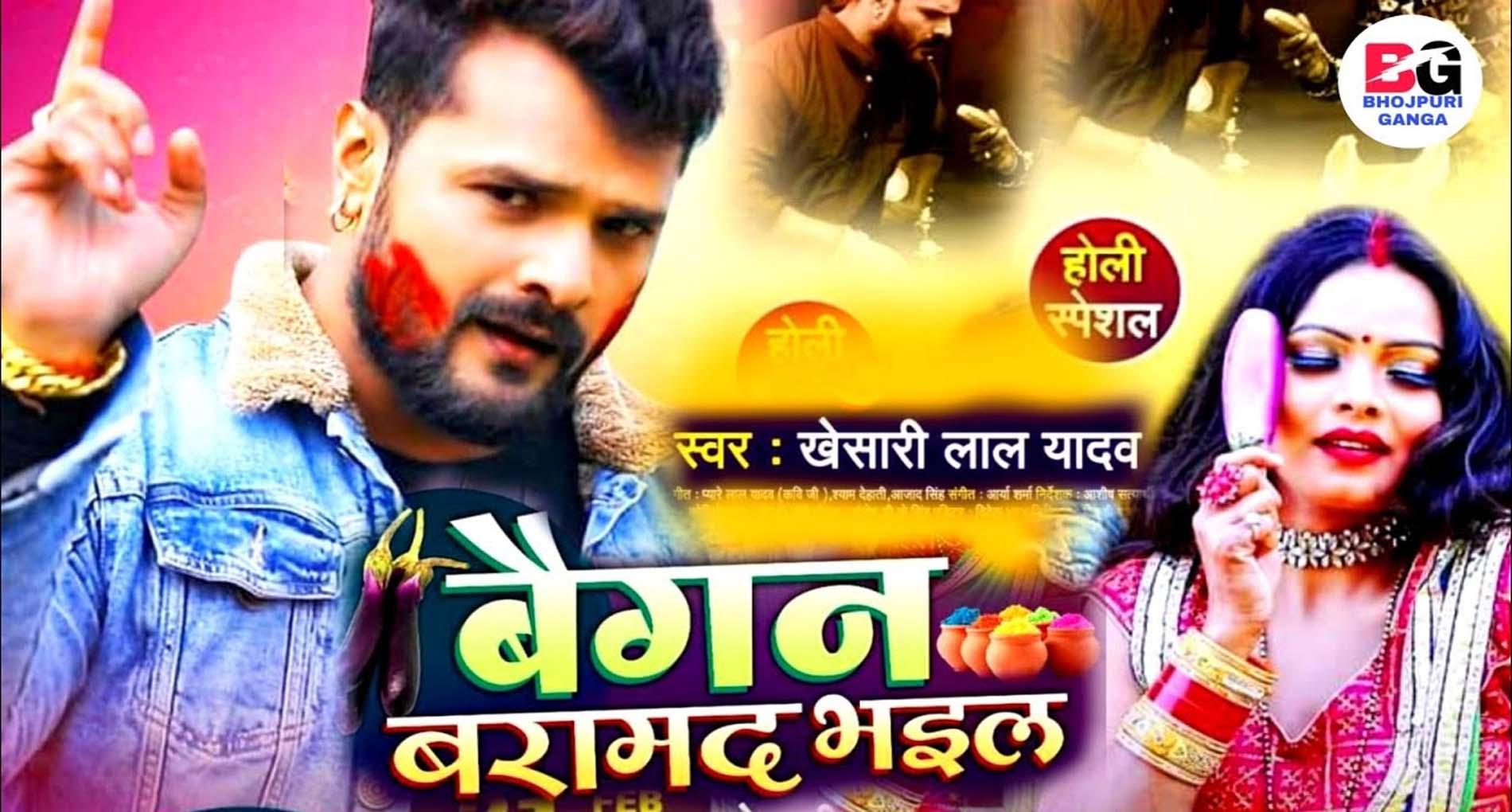 Khesari Lal Yadav Holi Song: खेसाली लाल के नए होली सॉन्ग 'बैगन बरामद भईल' ने मचाया धमाल!