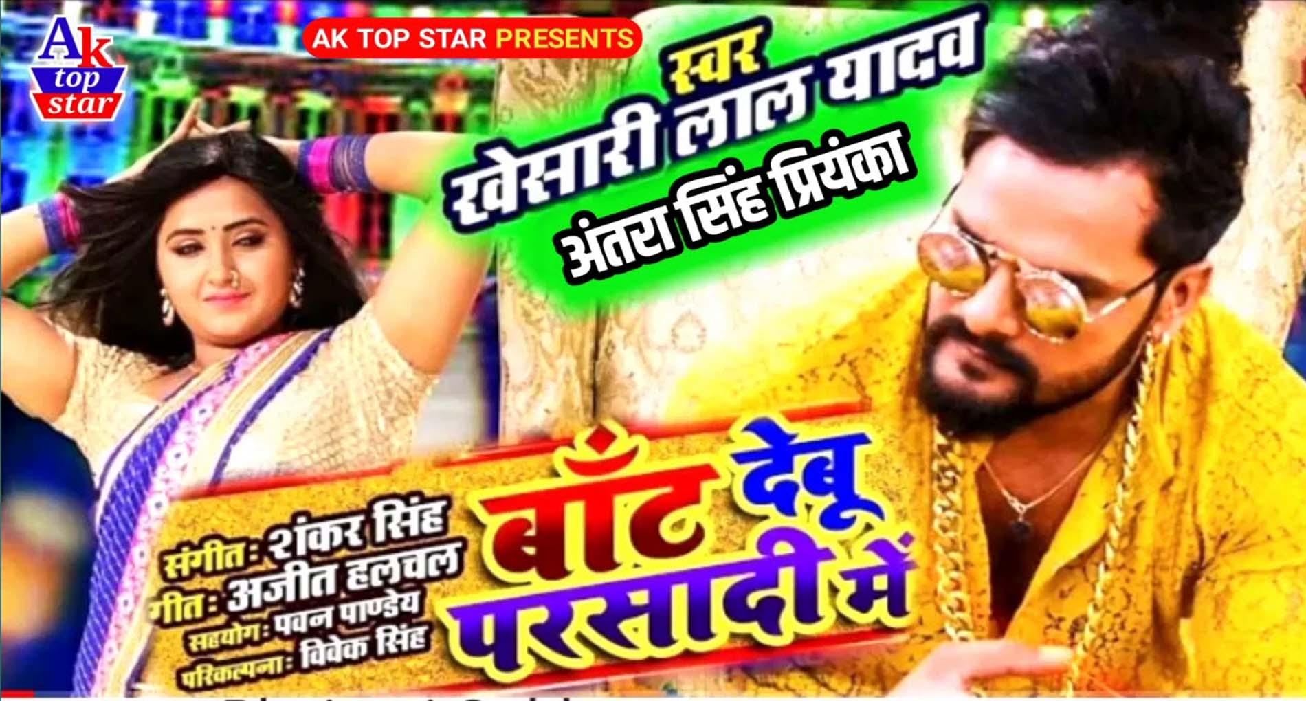 Khesari Lal Yadav Song: खेसारी लाल का गाना 'बांट देबू परसादी में' है काफी धमाकेदार! देखें Video