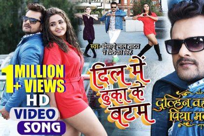 Khesari Lal Yadav Bhojpuri Song: खेसारी लाल और काजल राघवानी का नया सॉन्ग हुआ वायरल! देखें Video