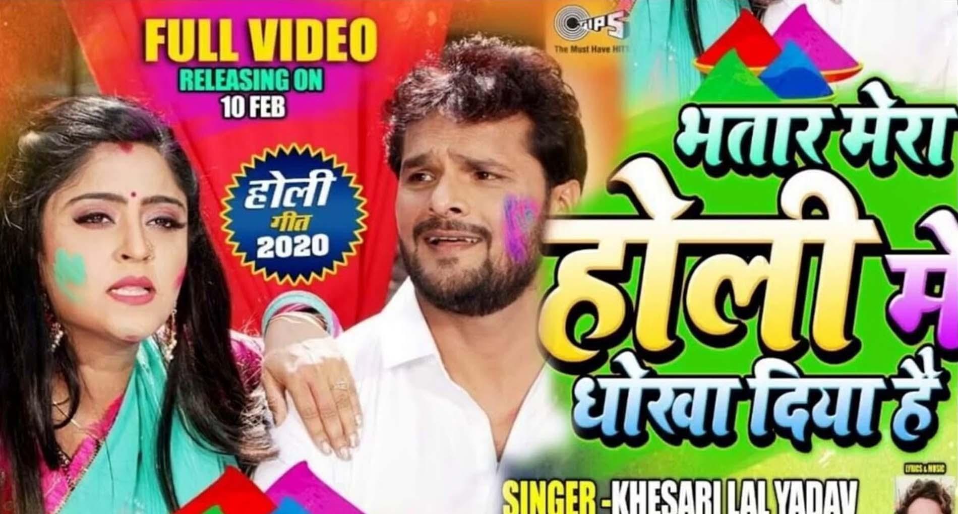Khesari Lal Yadav Holi Song: खेसारी लाल यादव के होली सॉन्ग का धमाल! देखें Video
