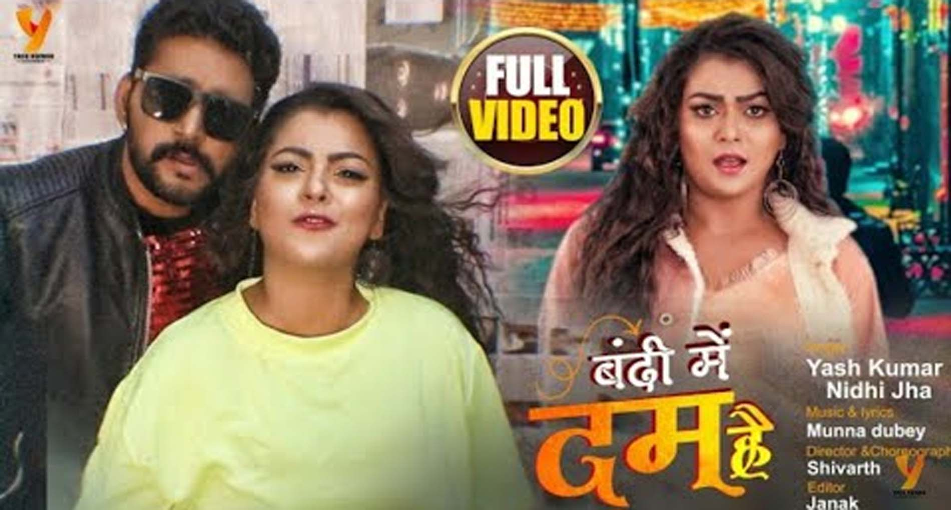 निधि झा के दमदार गाने 'बंदी में दम है' ने रिलीज के साथ ही मचाया धमाल! देखें वीडियो