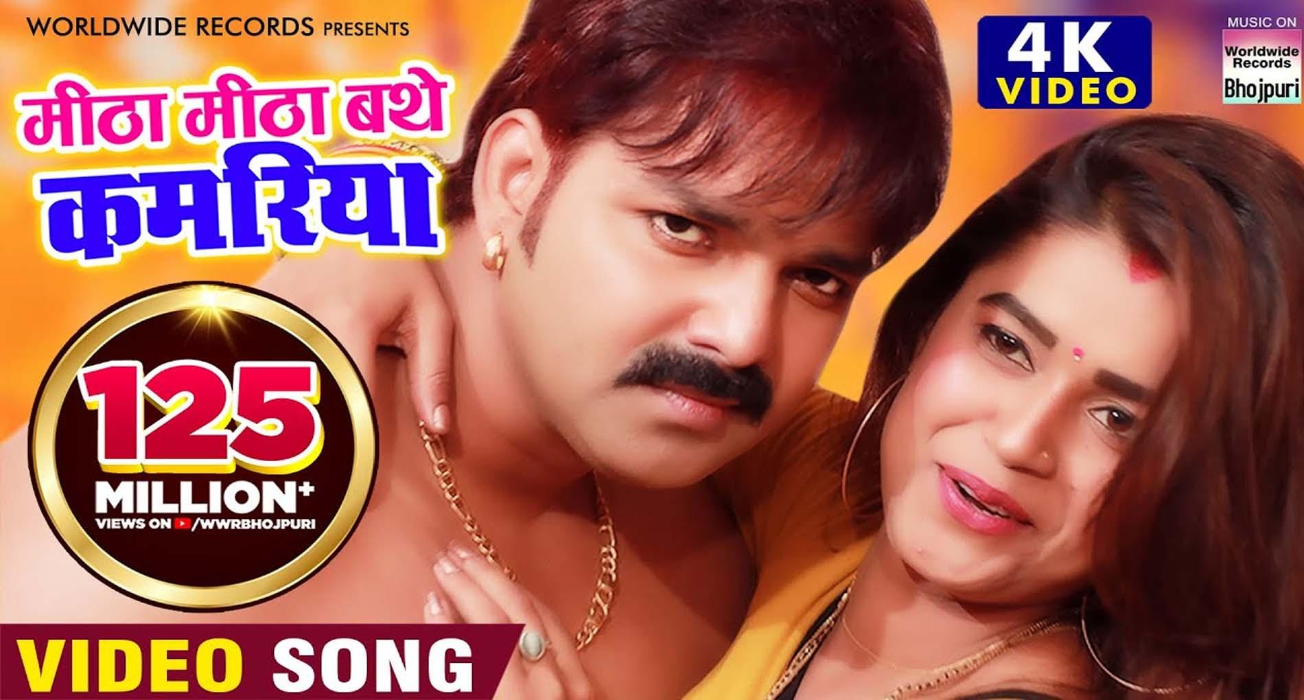 Pawan Singh Bhojpuri Song: पवन सिंह के नए गाने का धमाल! मिले 15 करोड़ व्यूज, देखें वीडियो