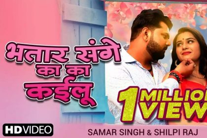 Samar Singh Video Song: समर सिंह के भोजपुरी गाने 'भतार संगे का का' की धूम! मिले 4.7 करोड़ व्यूज