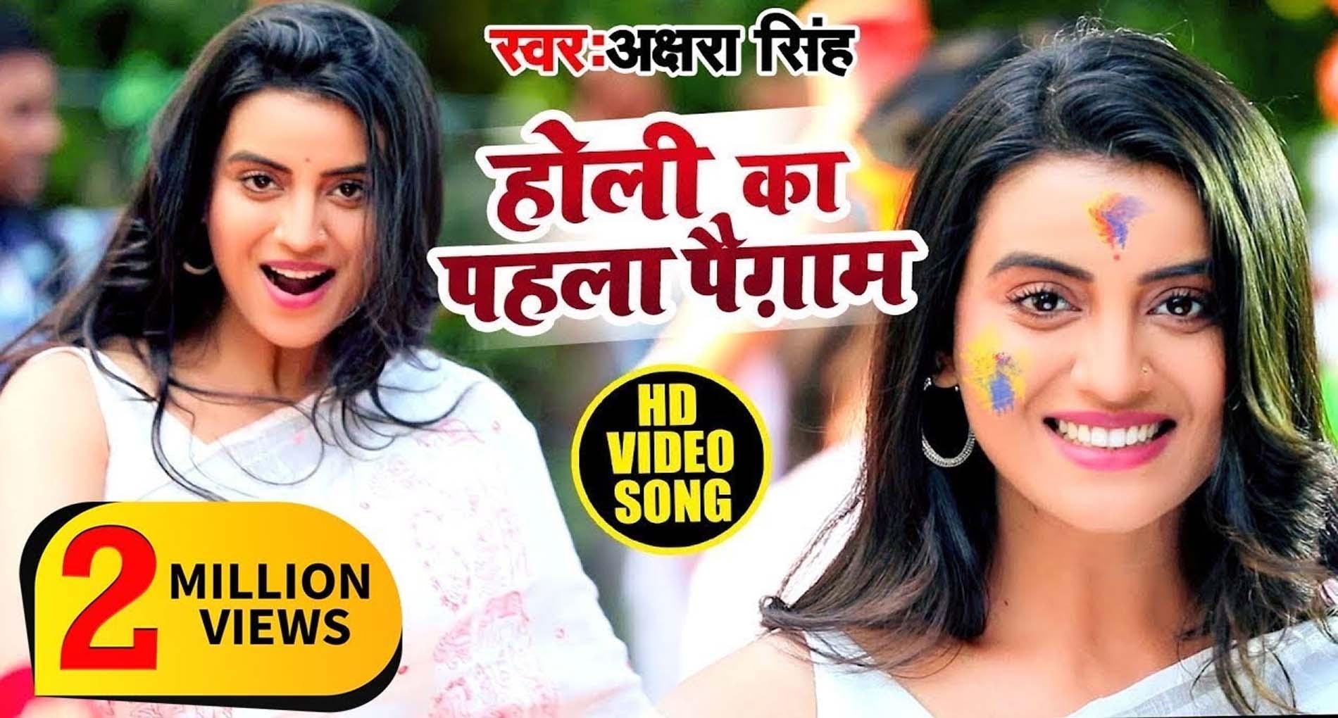 अक्षरा सिंह के नए गाने 'होली का पहला पैगाम' में दिखी हिंदू-मुस्लिम एकता की झलक! देखें वीडियो