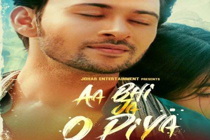 देव शर्मा और स्मृति कश्यप अभिनीत फिल्म 'आ भी जा ओ पिया' का पहला पोस्टर हुआ रिलीज़!