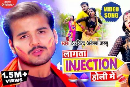 Bhojpuri Holi Song: जोरदार है अरविंद अकेला कल्लु का गाना 'लागता इंजेक्शन होली में', देखें Video