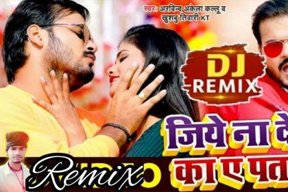 Arvind Akela Kallu Bhojpuri Song: अरविंद अकेला के गाने की सोशल मीडिया पर धूम! मिले 80 लाख व्यूज