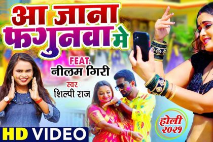 Holi Song 2021: होली के मौके पर शिल्पी राज और अविनाश सिंह के गानों की धूम! देखें वीडियो