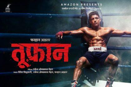 शाहरुख, सलमान, ऋतिक, प्रियंका, अनुष्का, सभी बनें फरहान अख्तर की फ़िल्म 'तूफ़ान' के टीज़र के फैन!