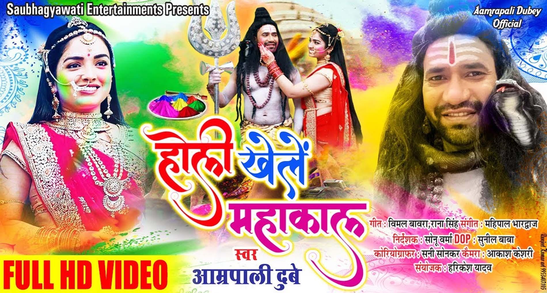 Aamrapali Dubey Holi Song: आम्रपाली दुबे के नए गाने 'होली खेले महाकाल' ने उड़ाया गर्दा! देखें