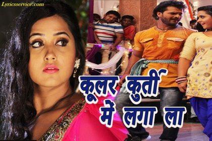Bhojpuri Song: काजल राघवानी के इस गाने को अबतक मिले 250 मिलियन व्यूज! आप भी देखें वीडियो