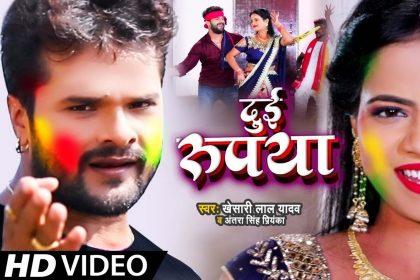 Khesari Lal Holi Song: खेसारी लाल यादव का नया गाना 'दुई रुपया' हुआ वायरल! व्यूज 8 करोड़ पार