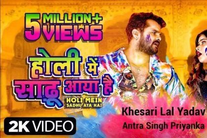 Khesari Lal Yadav Holi Song: खेसारी लाल और अंतरा सिंह के गाने ने मचाया धमाल! देखें वीडियो